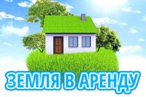 zemlya_v_arendu_e1490512369302-novost-ot-02.05.2017