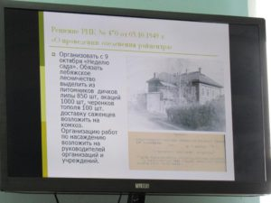 Презентация по материалам архива на районных краеведческих чтениях 2017 г