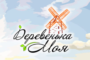 derevenka-1024x694