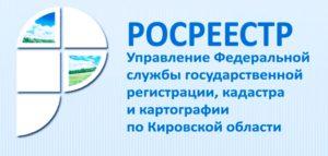 1517570432_kirov-rosreestr