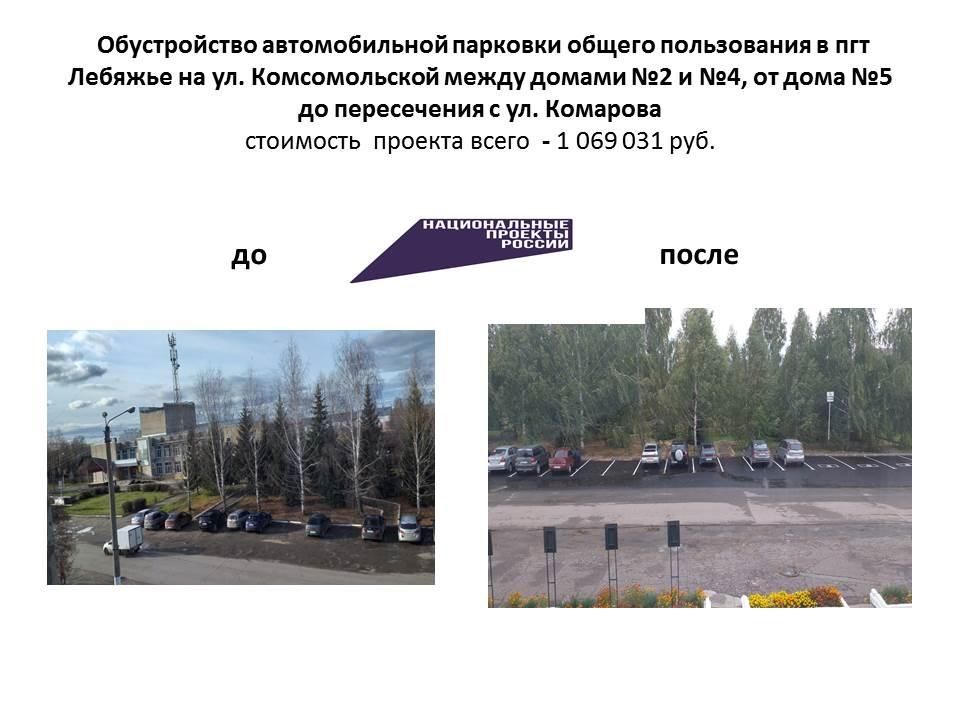 фото до и после парковка